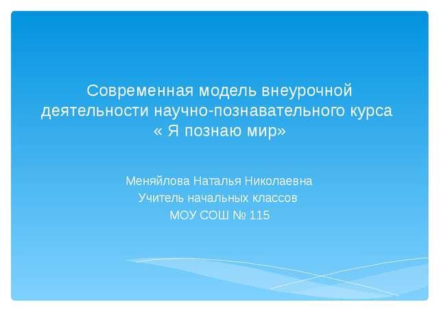 Современная модель внеурочной деятельности научно-познавательного курса « Я п...