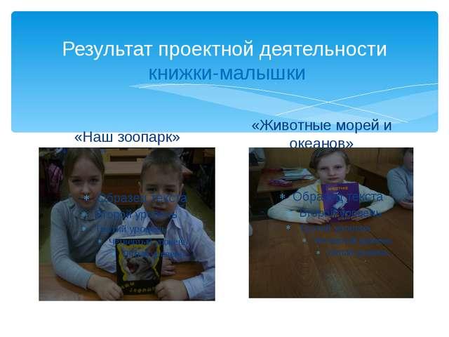 Результат проектной деятельности книжки-малышки «Наш зоопарк» «Животные морей...