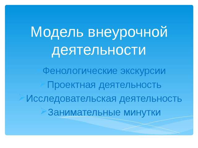 Модель внеурочной деятельности Фенологические экскурсии Проектная деятельност...