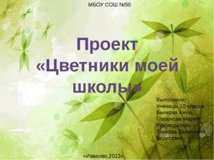 Проект «Цветники моей школы» Выполнили: Ученицы 10 класса Бычкова Анна, Глазу
