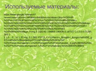Используемые материалы: https://www.google.ru/search?newwindow=1&biw=1366&bih