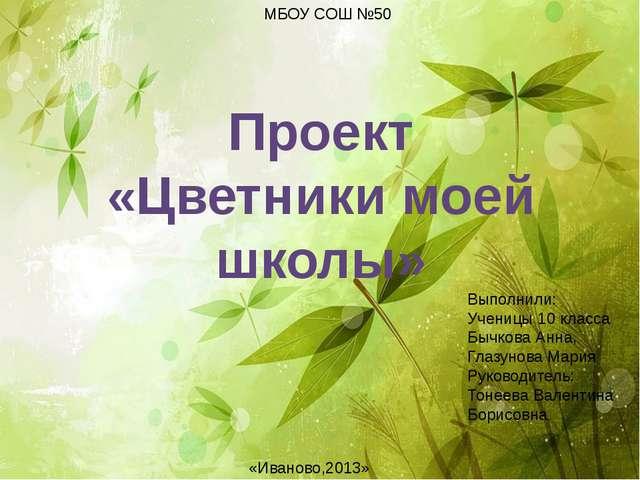 Проект «Цветники моей школы» Выполнили: Ученицы 10 класса Бычкова Анна, Глазу...
