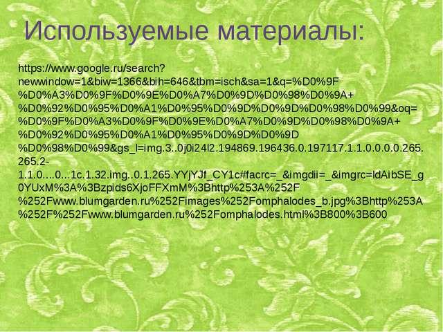Используемые материалы: https://www.google.ru/search?newwindow=1&biw=1366&bih...