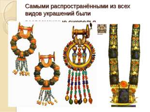 Самыми распространёнными из всех видов украшений были всевозможныеожерелья