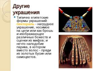 Другие украшения Типично египетские формы украшений: пектораль - нагрудное ук