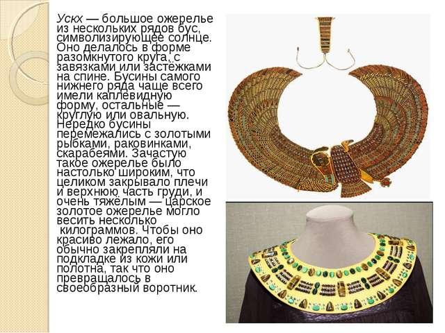 Ускх— большое ожерелье из нескольких рядов бус, символизирующее солнце. Оно...