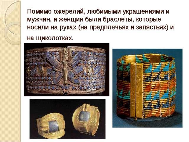 Помимо ожерелий, любимыми украшениями и мужчин, и женщин былибраслеты, котор...