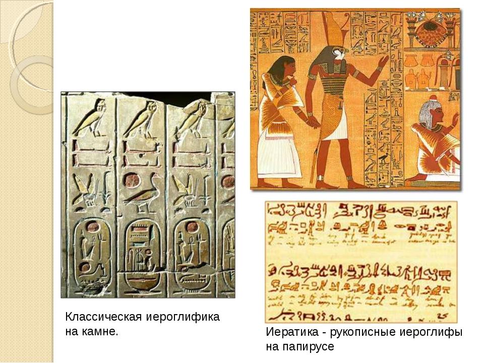 Классическая иероглифика на камне. Иератика - рукописные иероглифы на папирусе