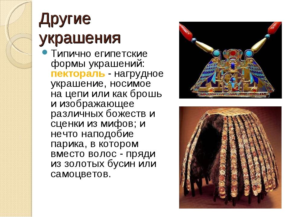 Другие украшения Типично египетские формы украшений: пектораль - нагрудное ук...