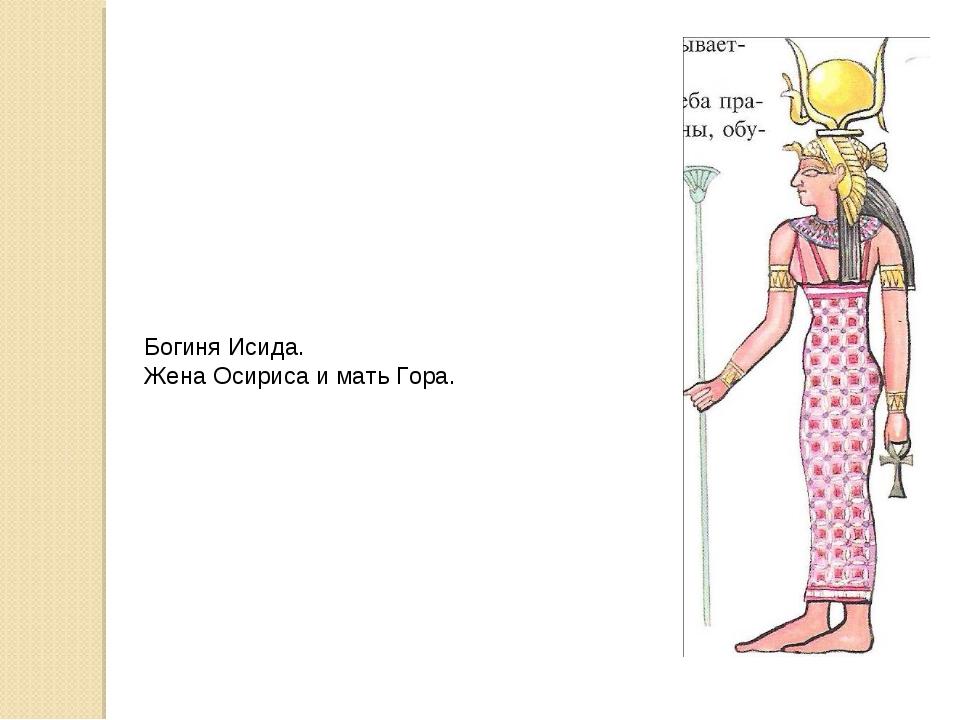 Богиня Исида. Жена Осириса и мать Гора.