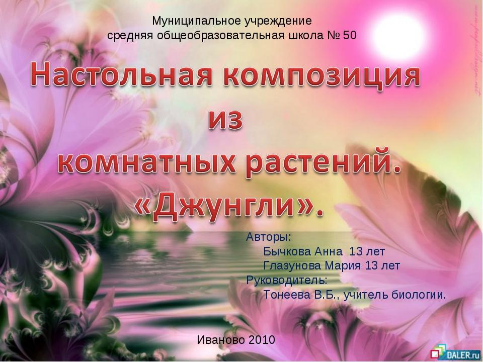 Муниципальное учреждение средняя общеобразовательная школа № 50 Авторы: Бычко...