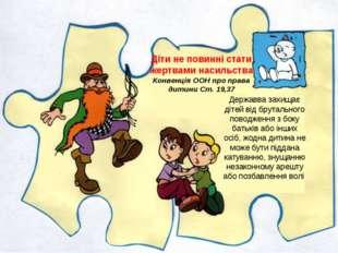 Діти не повинні стати жертвами насильства Конвенція ООН про права дитини Ст.