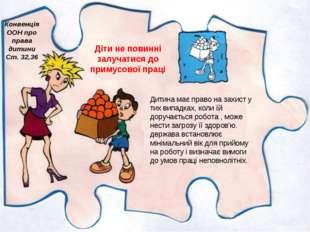 Діти не повинні залучатися до примусової праці Конвенція ООН про права дитини