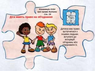Діти мають право на об'єднання Конвенція ООН про права дитини Ст. 19 Дитина м