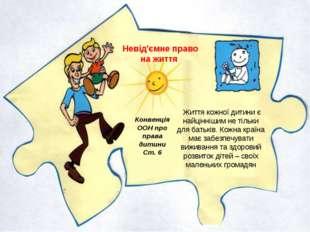 Невід'ємне право на життя Конвенція ООН про права дитини Ст. 6 Життя кожної д