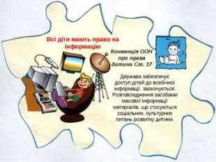 Всі діти мають право на інформацію Конвенція ООН про права дитини Ст. 17 Держ