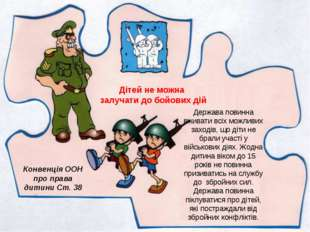 Конвенція ООН про права дитини Ст. 38 Дітей не можна залучати до бойових дій