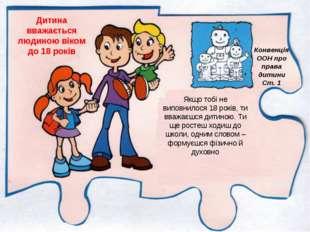 Дитина вважається людиною віком до 18 років Конвенція ООН про права дитини Ст