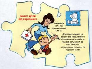 Захист дітей від наркоманії Конвенція ООН про права дитини Ст. 33 Діти мають