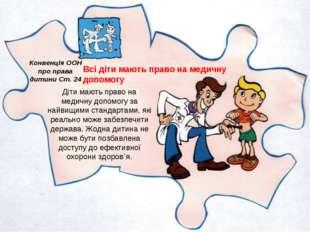 Всі діти мають право на медичну допомогу Конвенція ООН про права дитини Ст. 2