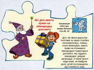 Всі діти мають право на міжнародну допомогу Конвенція ООН про права дитини Ст
