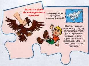 Захистіть дітей від викрадення та продажу Конвенція ООН про права дитини Ст.1