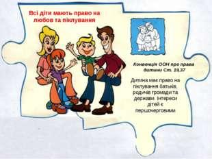 Всі діти мають право на любов та піклування Дитина має право на піклування ба