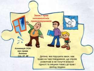 Конвенція ООН про права дитини Ст. 37, 40 Захист прав неповнолітніх правопору