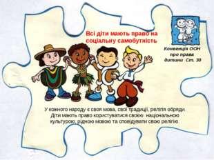 Всі діти мають право на соціальну самобутність Конвенція ООН про права дитини