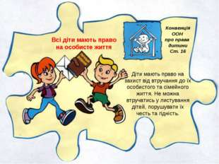 Всі діти мають право на особисте життя Конвенція ООН про права дитини Ст. 16