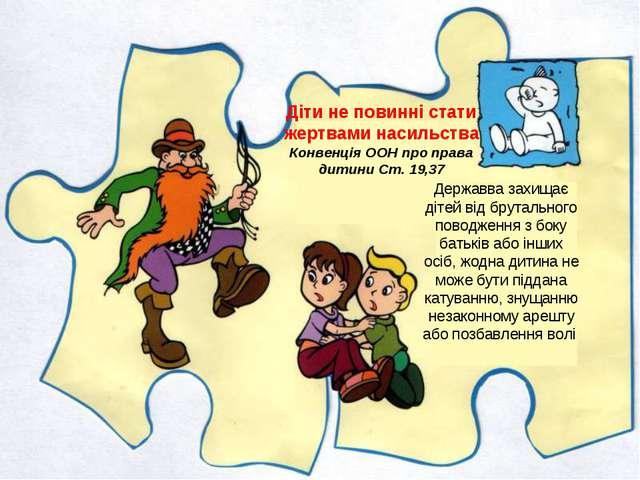 Діти не повинні стати жертвами насильства Конвенція ООН про права дитини Ст....