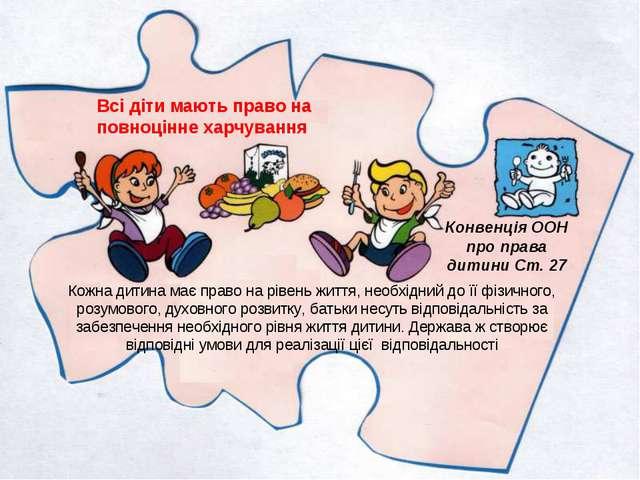 Всі діти мають право на повноцінне харчування Конвенція ООН про права дитини...