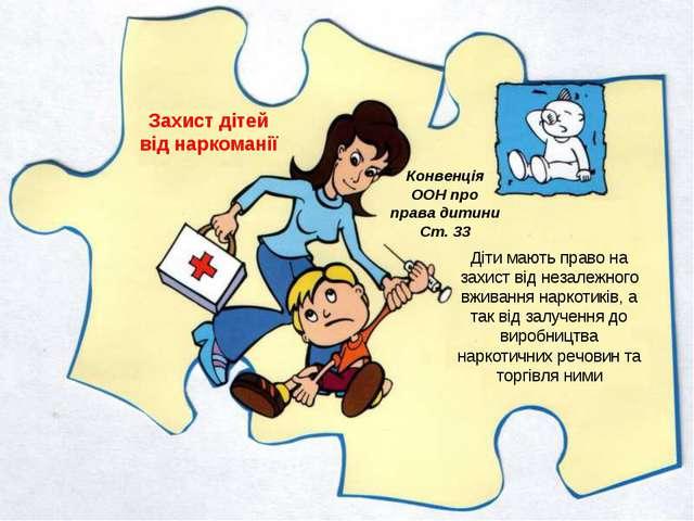 Захист дітей від наркоманії Конвенція ООН про права дитини Ст. 33 Діти мають...