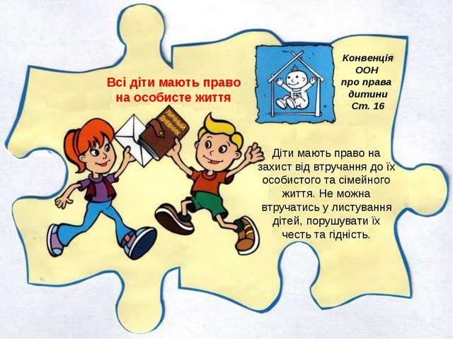 Всі діти мають право на особисте життя Конвенція ООН про права дитини Ст. 16...