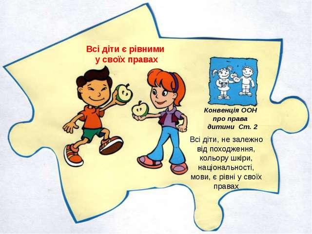 Всі діти є рівними у своїх правах Конвенція ООН про права дитини Ст. 2 Всі ді...