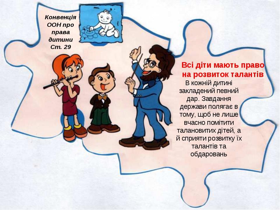 Всі діти мають право на розвиток талантів Конвенція ООН про права дитини Ст....