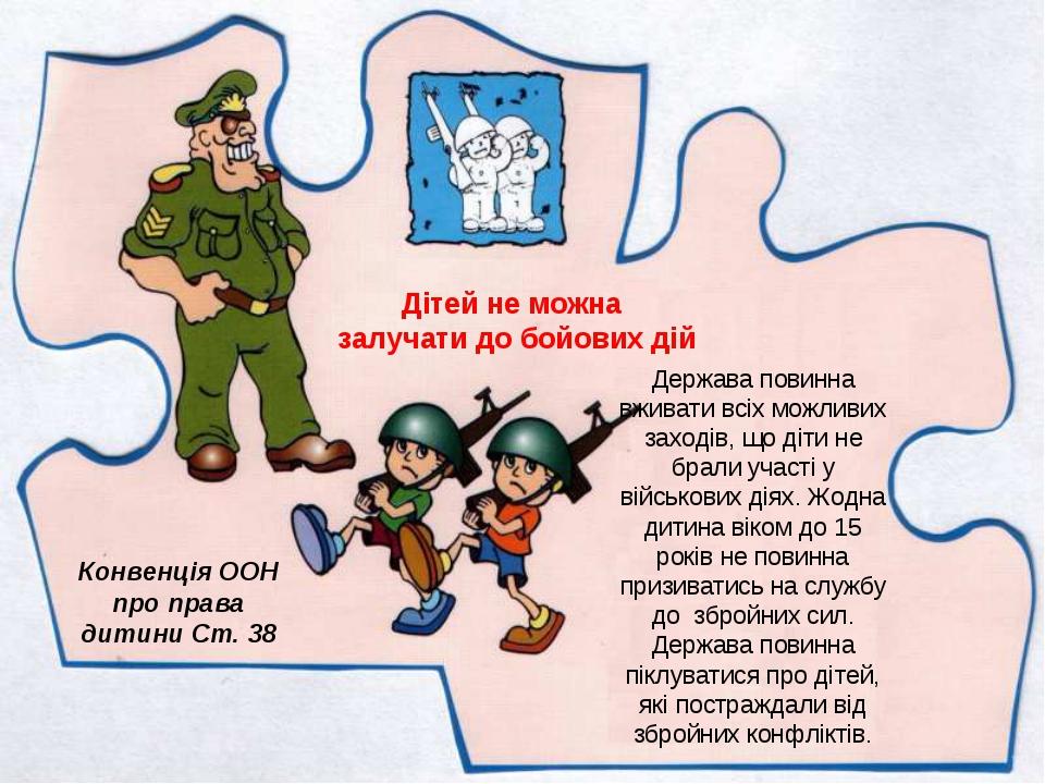 Конвенція ООН про права дитини Ст. 38 Дітей не можна залучати до бойових дій...