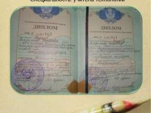 Стаж работы: 16 лет Образование: техническое и профессиональное Северо-Казахс