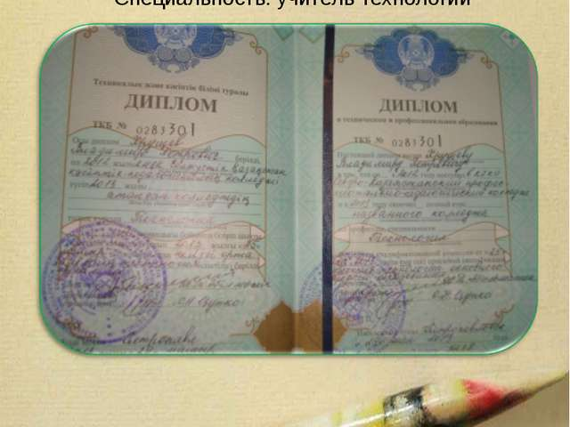 Стаж работы: 16 лет Образование: техническое и профессиональное Северо-Казахс...