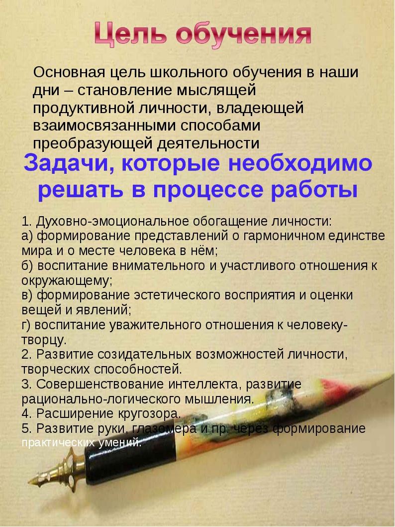 Основная цель школьного обучения в наши дни – становление мыслящей продуктивн...