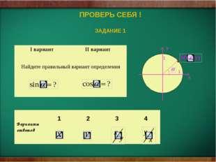 ПРОВЕРЬ СЕБЯ ! ЗАДАНИЕ 1 1 1 x y Варианты ответов 1 2 3 4 Iвариант IIвариант
