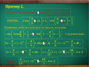 Пример 2. Решение. Применяя свойство нечетности синуса, получим Следовательно