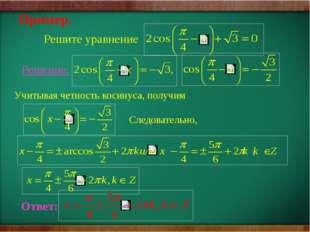 Пример. Решение. Учитывая четность косинуса, получим Следовательно, Ответ: Ре