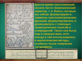 Долгое время тригонометрия носила чисто геометрический характер, т. е. Факты,