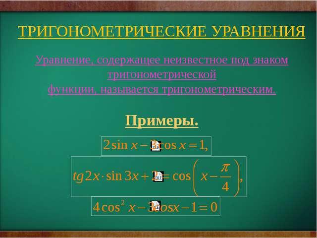 . Уравнение, содержащее неизвестное под знаком тригонометрической функции, на...