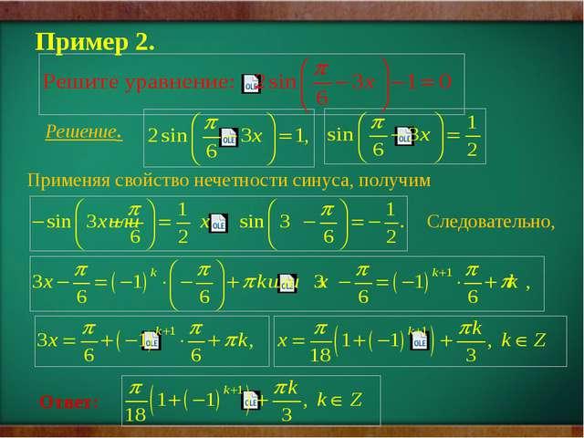 Пример 2. Решение. Применяя свойство нечетности синуса, получим Следовательно...
