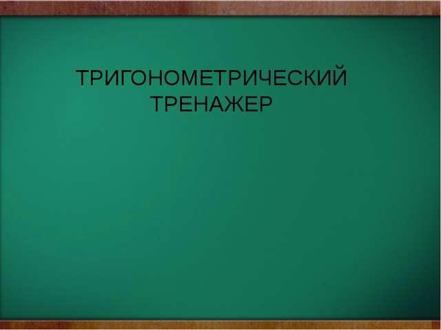 ТРИГОНОМЕТРИЧЕСКИЙ ТРЕНАЖЕР