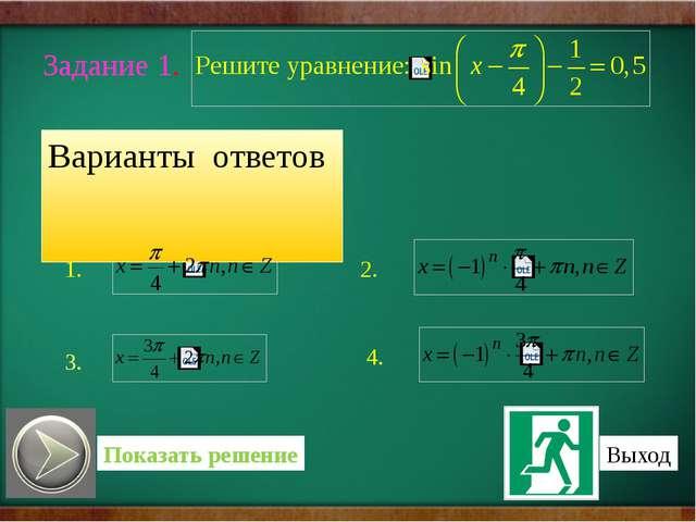 Задание 1. Варианты ответов 1. 2. 3. 4. Показать решение Выход