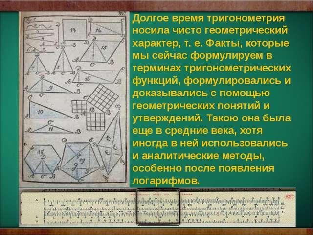 Долгое время тригонометрия носила чисто геометрический характер, т. е. Факты,...
