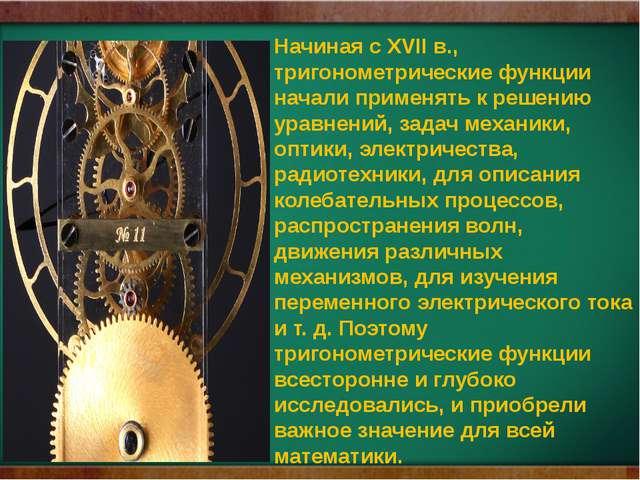 Начиная с XVII в., тригонометрические функции начали применять к решению урав...